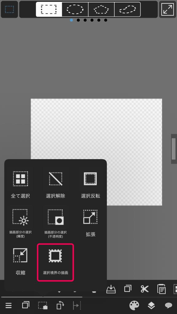 選択境界の描画ボタン