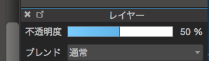 不透明度50%