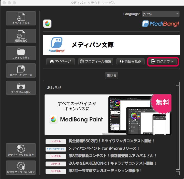 ログアウトボタン強調したログイン画面