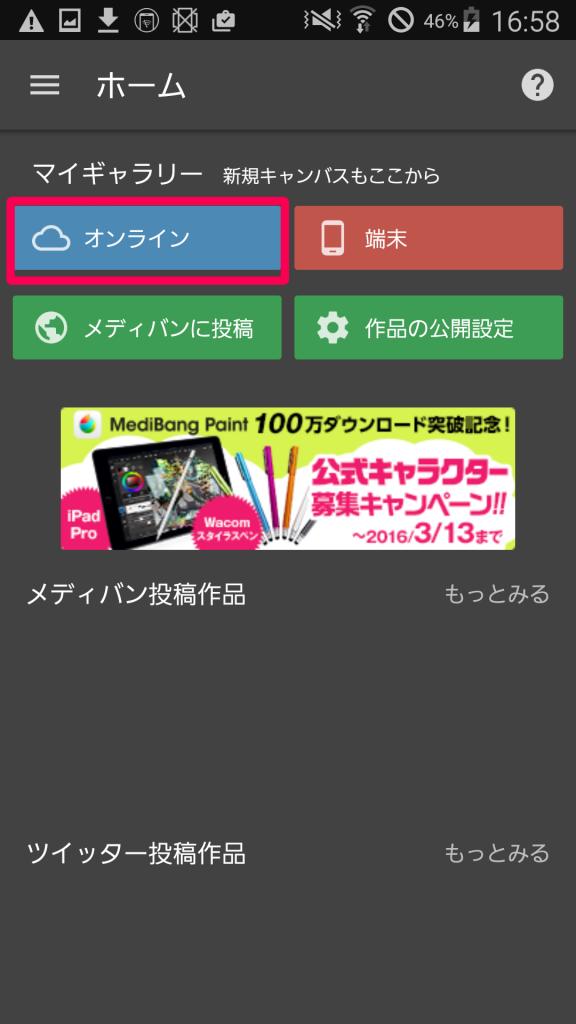 ホーム画面「端末」ボタン強調