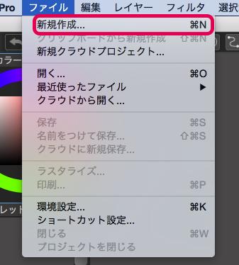 ファイル>新規作成