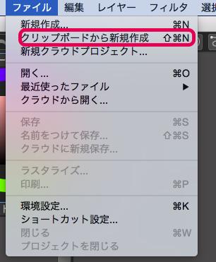 ファイル>クリップボードから新規作成