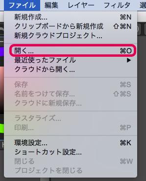 ファイル>開く