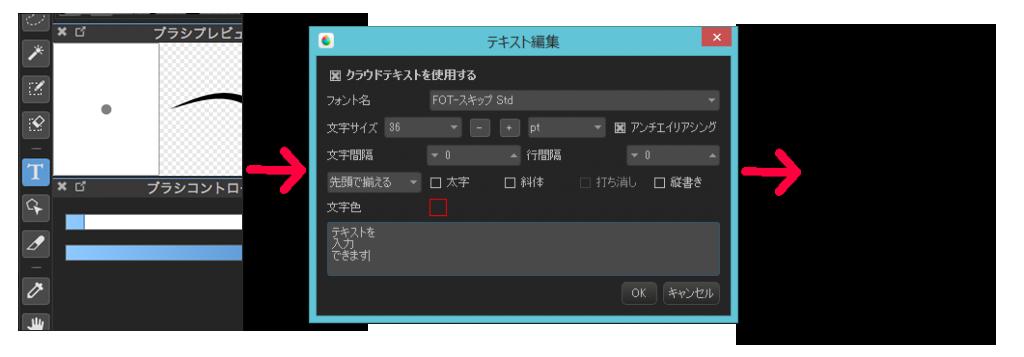 テキストツール(UI変のため差し替え)