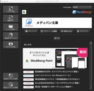ログインできた画面(ユーザー名表示)のキャプチャ