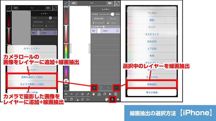 線画抽出 【iPhone】線画抽出   メディバンペイント(MediBang Paint)
