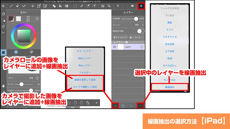 線画抽出 【iPad】線画抽出   メディバンペイント(MediBang Paint)