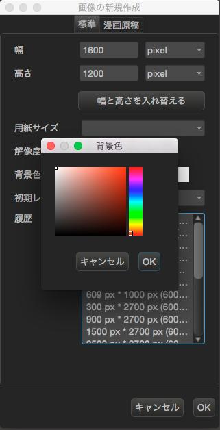 背景色の色相関ダイアログ