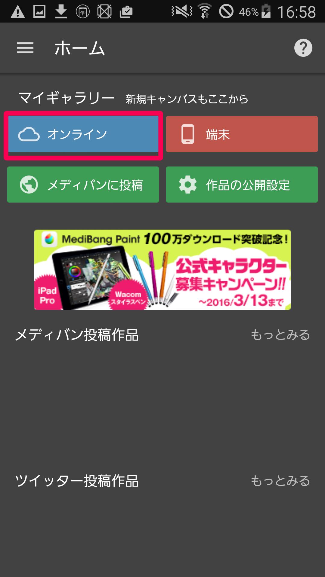 ホーム画面「オンライン」ボタン強調