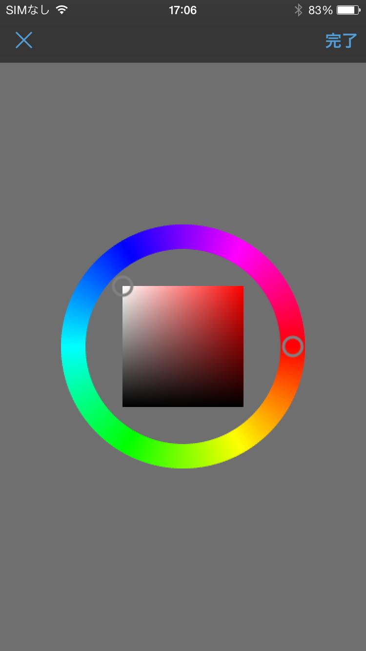 色のダイアログ