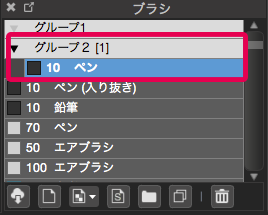 ブラシ選択→ブラシグループに〜2