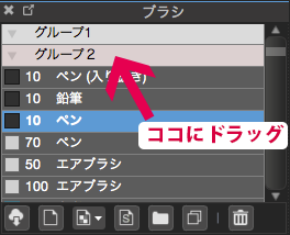 ブラシ選択→ブラシグループに〜1