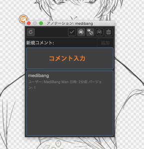 【PC】キャンバスアノテーション機能を使おう!