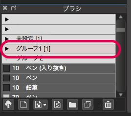 【PC】ブラシグループの基本操作