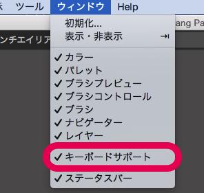 【PC】キーボードサポートについて