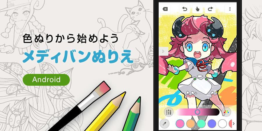 161027_medibangcolors_01_jp