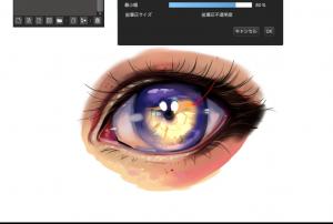 【PC】Rykyの目の描き方