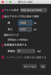 【PC】書き出し