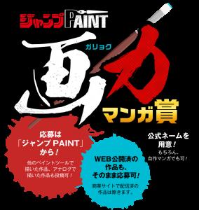 ジャンプPAINT画力マンガ賞に応募しよう!