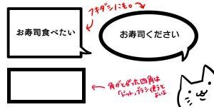 図形ツールの活用法