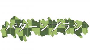 【PC】パターンブラシ