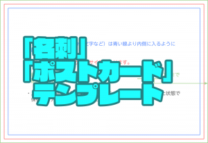 【PC】メディバンファクトリー用!名刺・ポストカードのテンプレート
