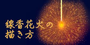ユーザーメイキング 線香花火の描き方