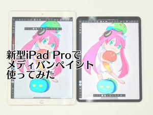 絵描きが新型iPad Pro使ってみました!