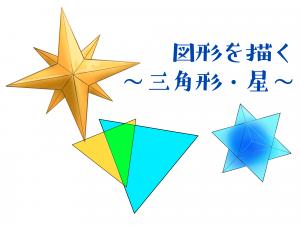 図形を描いてみる 〜三角形と星〜