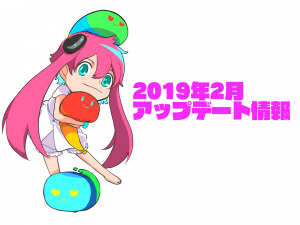 【PC】2019年2月アップデート ダイジェスト