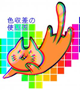 【PC】色収差の使い方