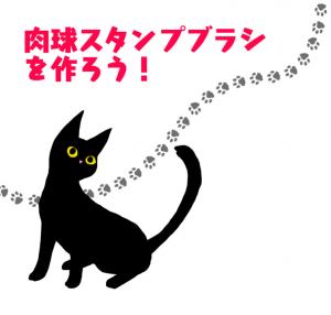 【PC】肉球スタンプブラシを作ろう!