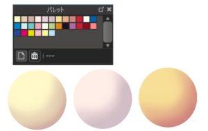 パレットを活用してよく使う色を登録しよう