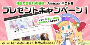 Amazonギフトカードプレゼントキャンペーン!