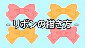 リボンの描き方【バレンタイン・クリスマスのプレゼントのイラストにも!】