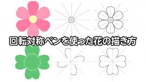 回転対称ペンを使った花の描き方