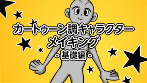 カートゥーン調キャラクターのメイキング【基礎編】