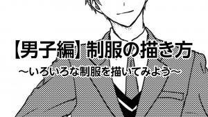 【男子編】制服の描き方【いろいろな制服を描いてみよう】