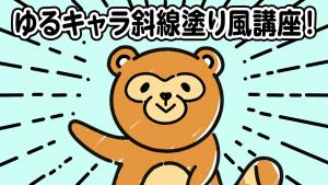 【かんたん】ゆるキャラ斜線塗り風講座!