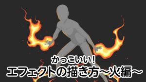 かっこいい!エフェクトの描き方 【火】編