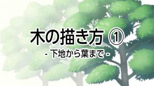 木の描き方①【下地から葉まで】