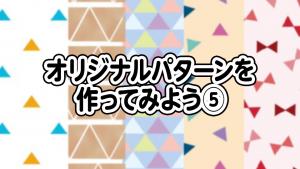 メディバンでオリジナルパターンを作ってみよう5【三角】