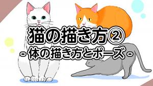 猫の描き方②体の描き方とポーズ