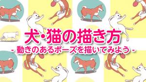 【犬・猫の描き方/応用編】動きのあるポーズを描いてみよう