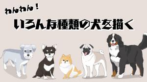 様々な種類の犬の描き方