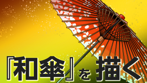 集中線定規で和傘を描こう