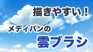 雲を描いてみよう②【雲ブラシの種類と特徴】