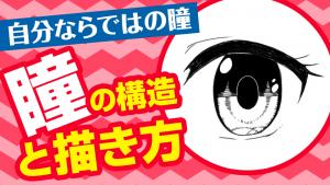 自分ならではの瞳を描こう!瞳の構造と描き方講座【漫画編】