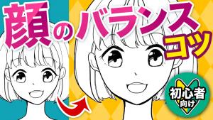 【初心者向け】顔のバランスの取り方&基本のアタリの取り方を学ぼう!
