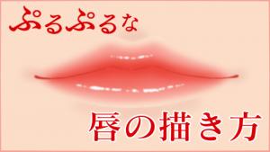 魅力的な唇の塗り方